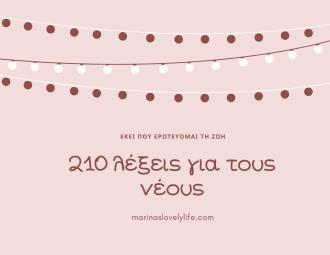 210 λέξεις για τους νέους