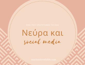 Νεύρα και social media
