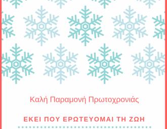 Καλή Παραμονή Πρωτοχρονιάς