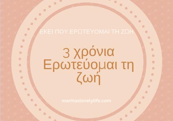 3 χρονια blog