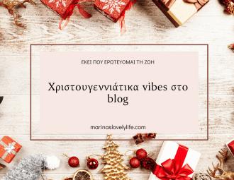 Χριστουγεννιάτικα vibes στο blog-Εκεί που ερωτευομαι τη ζωή