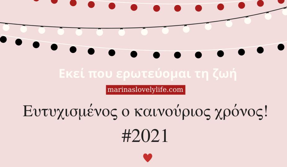 Ευτυχισμένος ο καινούριος χρόνος 2021