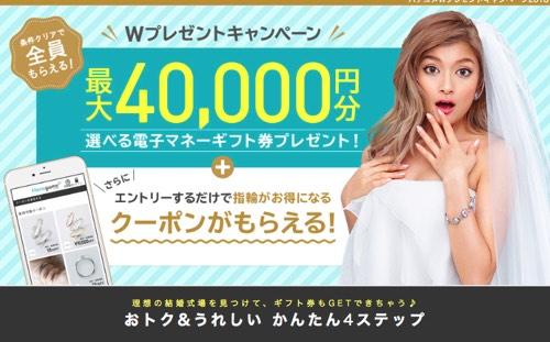 hanayume 商品券 10月