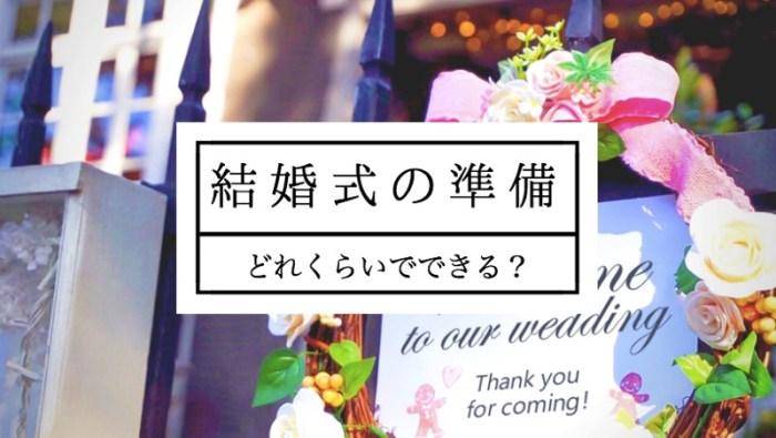 結婚式 準備期間