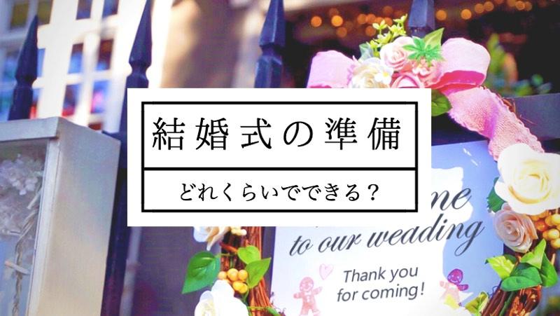 結婚式準備期間の平均と最短期間は?