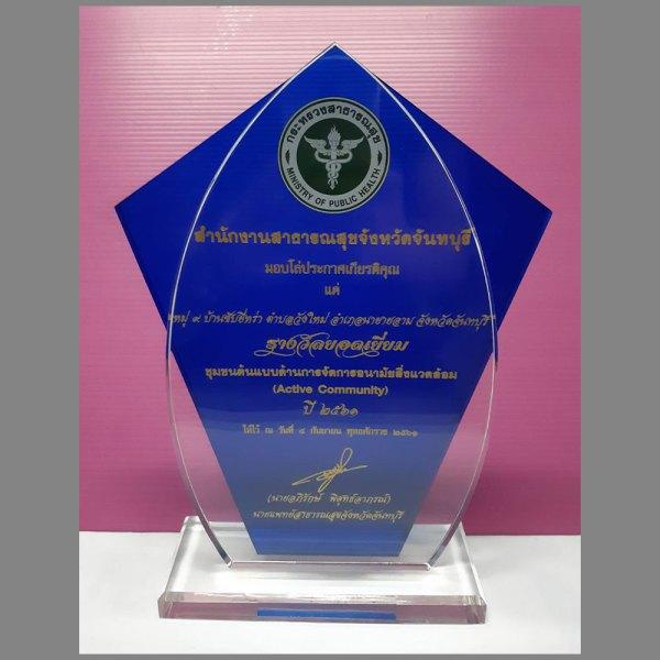 โล่ห์อะคริลิก-สำนักงานสาธารณสุขจังหวัดนนทบุรี