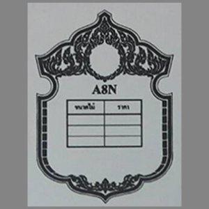 แบบ A8N