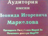 markelov_auditorija