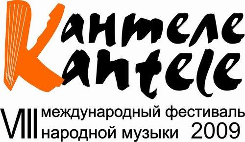"""В Петрозаводске пройдет международный фестиваль народной музыки """"Кантеле""""."""
