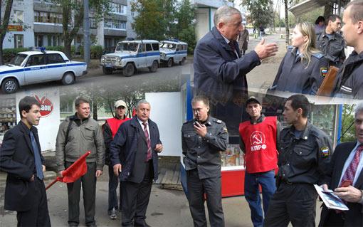Милиция Марий Эл попыталась арестовать агитаторов и агитматериалы КПРФ