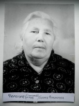 Тётя Николая, Мария Петровна Григорьева (Черемис)