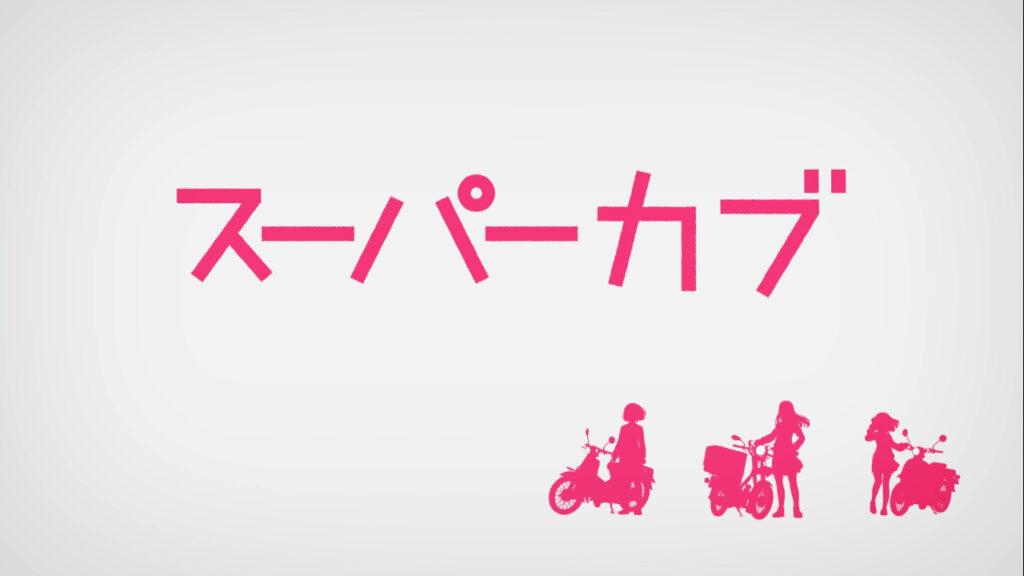 cover anime Super Cub
