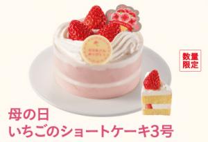 母の日 いちごのショートケーキ3号
