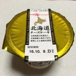 アンデイゴ 北海道チーズケーキ