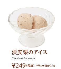 渋皮栗のアイス