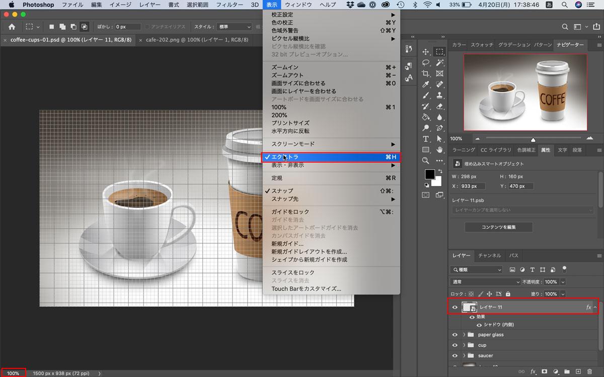 cafe-202のモックアップ作成のプロセス02