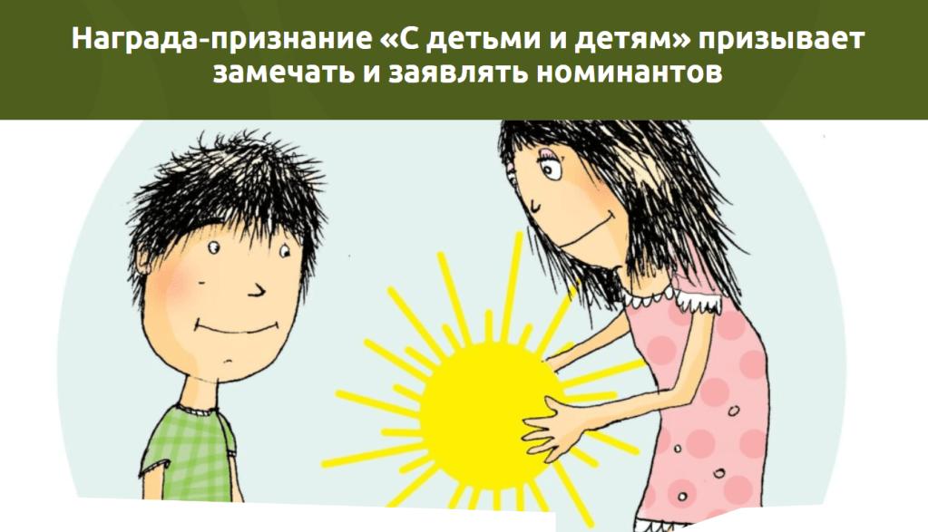 «С детьми и детям»