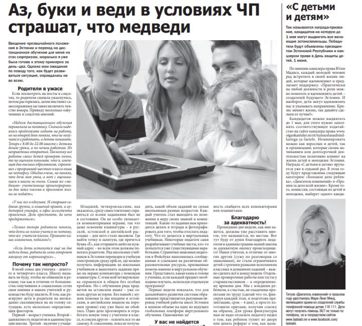 Narvskaja Gazeta