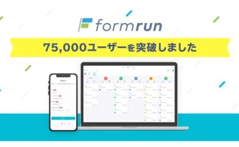 フォーム作成管理ツール「formrun」の累計ユーザー数75,000突破を記念しクリスマスキャンペーンを実施