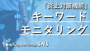 CINC、Keywordmap for SNSに「キーワードモニタリング」機能を追加