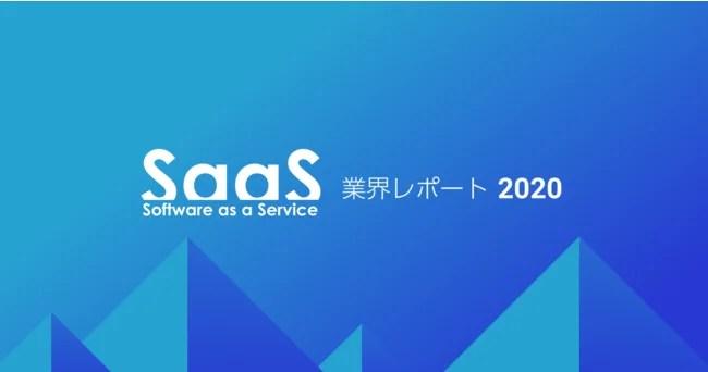 SaaS業界レポート2020