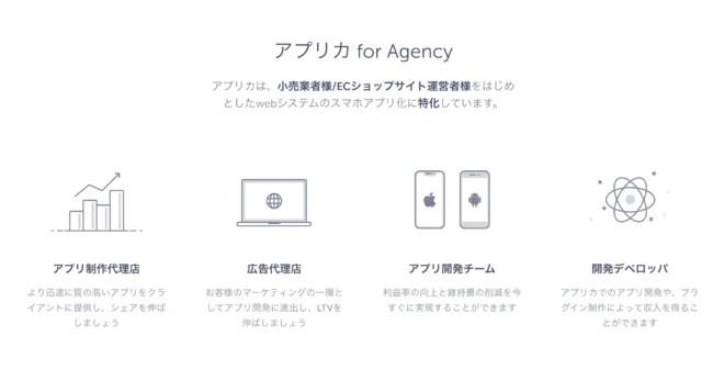 アプリカ、セールスパートナーを募集