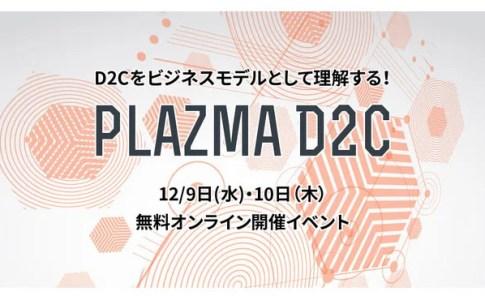 顧客時間プロデュース オンラインイベント「PLAZMA D2C」
