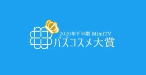 MimiTV、「2020年下半期バズコスメ大賞」を発表