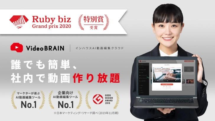 インハウスAI動画編集クラウド「Video BRAIN」を提供するオープンエイト、プログラミング言語「Ruby」を活用したITビジネスコンテスト『Ruby biz グランプリ 2020』特別賞を受賞