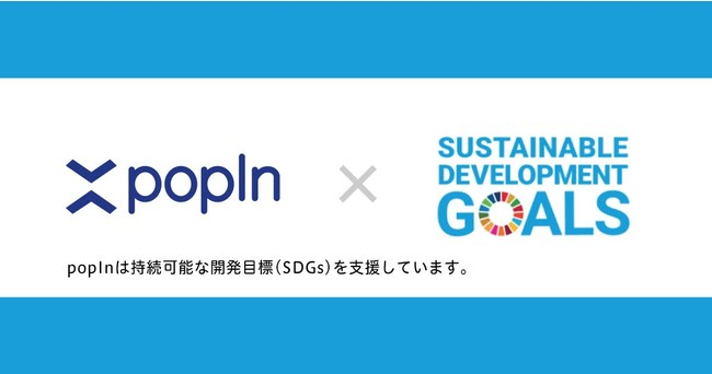 """ネイティブアドネットワーク「popIn Discovery」、SDGsに取り組んでいる企業が積極的に安心して広告を出稿できる""""SDGsに特化した広告配信サービス""""を提供開始"""