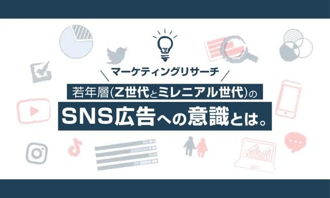 2020年夏季実施 若年層のSNS広告への行動に関する定量調査