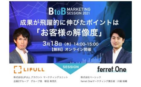 ベーシック、BtoBマーケティングセッション2021.03