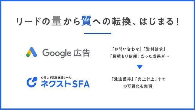 ジオコード、クラウド営業支援ツール「ネクストSFA」がGoogle広告と接続し、受注までの可視化を実現、セールステックに変革