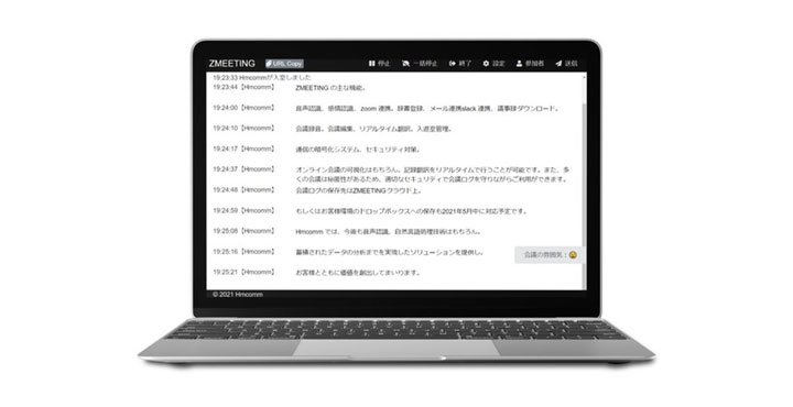 SB C&S株式会社、議事録作成アプリケーション「ZMEETING」
