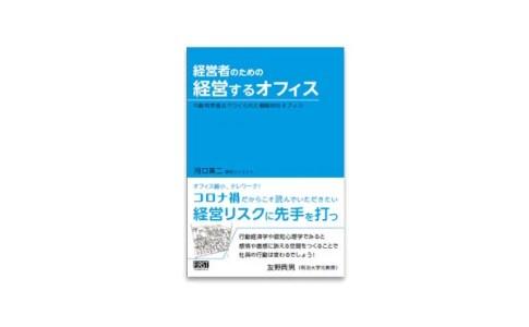 翔栄クリエイト、経営者のための経営するオフィス
