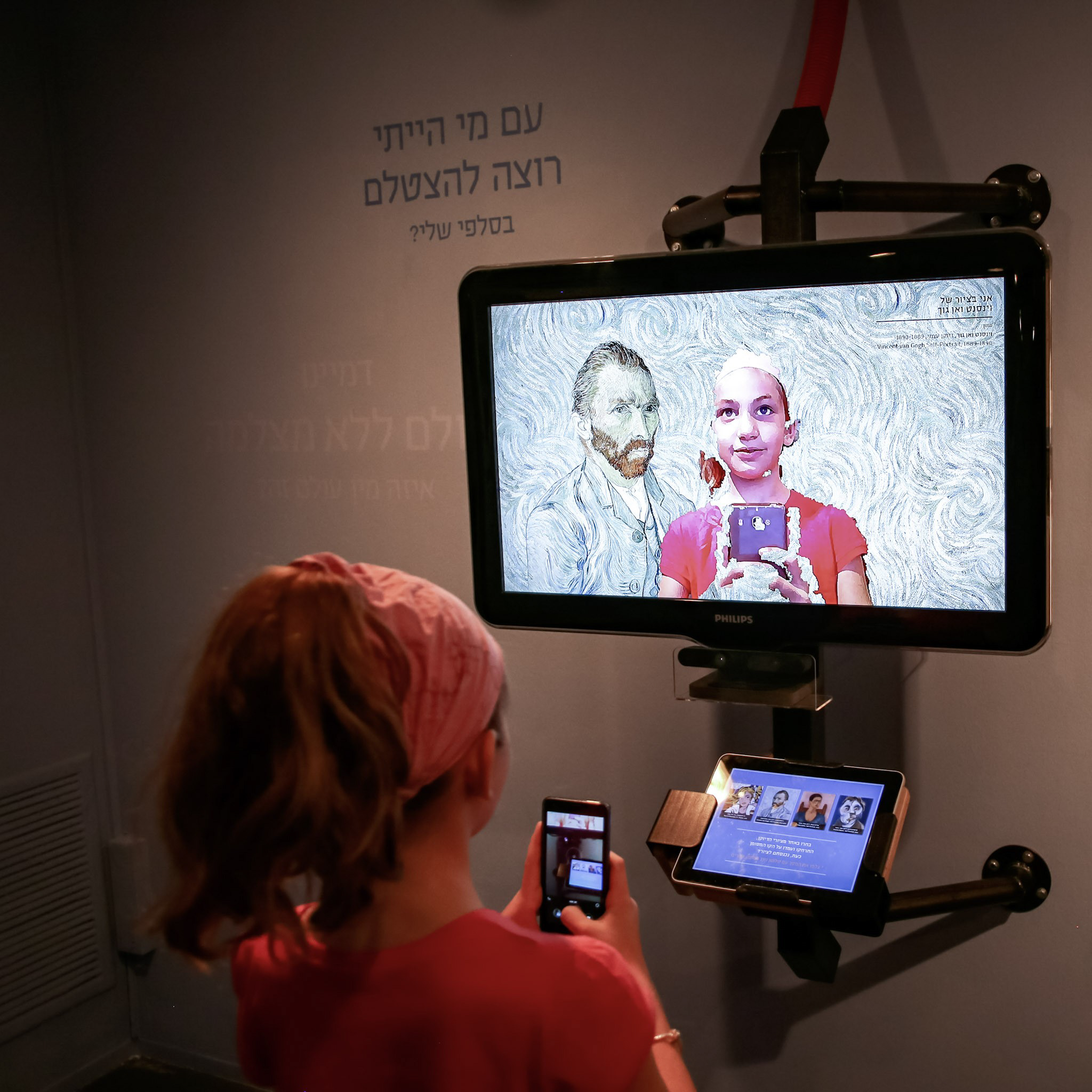 "Interactive Multimedia Exhibition ""The world of Selfie"", Tel Aviv Museum of Art"