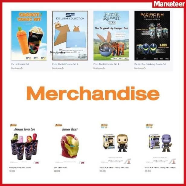 สินค้า Merchandise ของ Major กับ SF