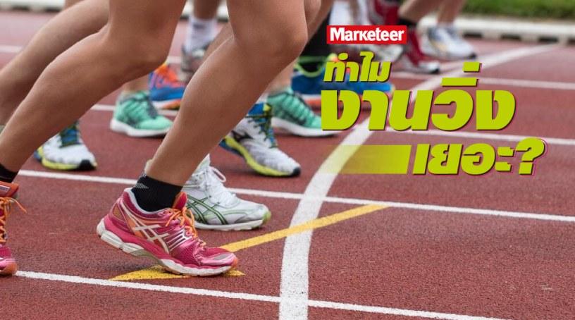งานวิ่ง 2561
