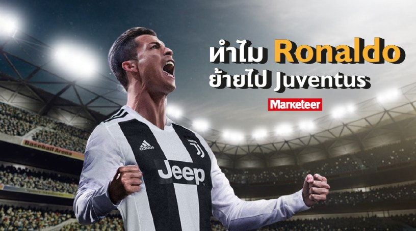 Ronaldo ย้ายไป Juventus