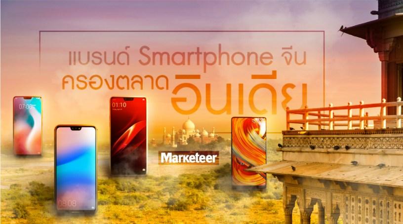 Smartphone จีน