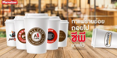 ตลาดกาแฟ 2561