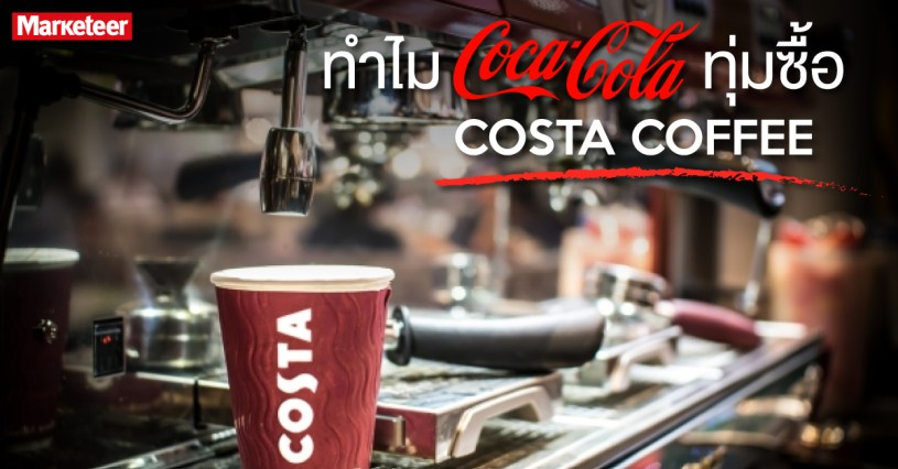Costa Coffee OPen