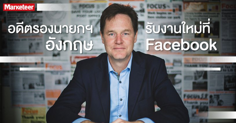 Nick Clegg Open