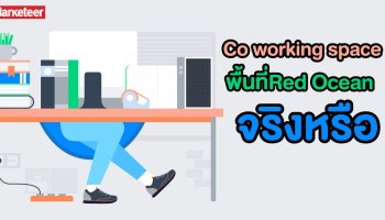 Coworking Space พื้นที่ Red Ocean จริงหรือ?
