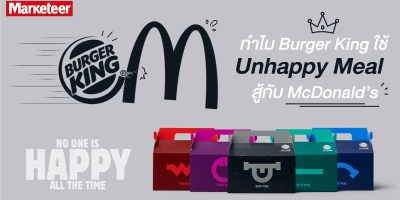 BurgerKing Unhappy Meal Open
