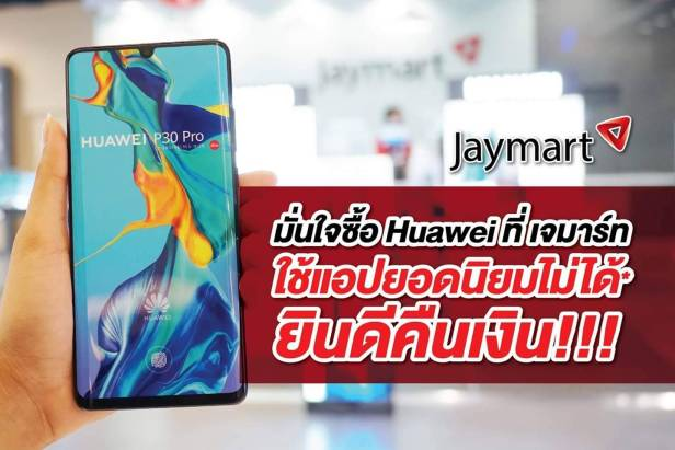 Huawei Jaymart