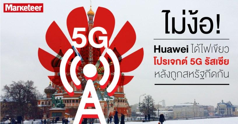 Huawei Edit