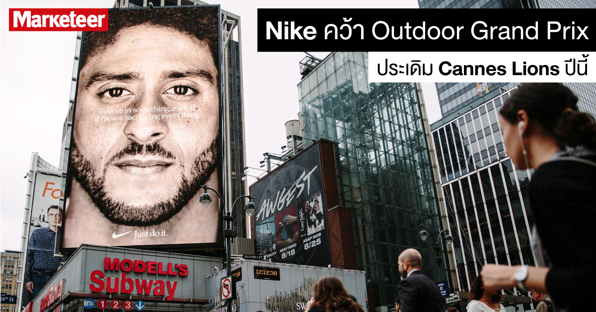 Nike Cannes Lions 2