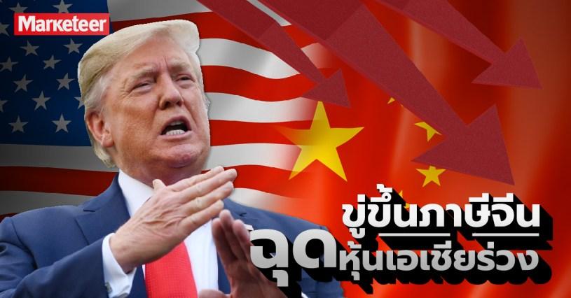ขึ้นภาษี จีน สหรัฐ