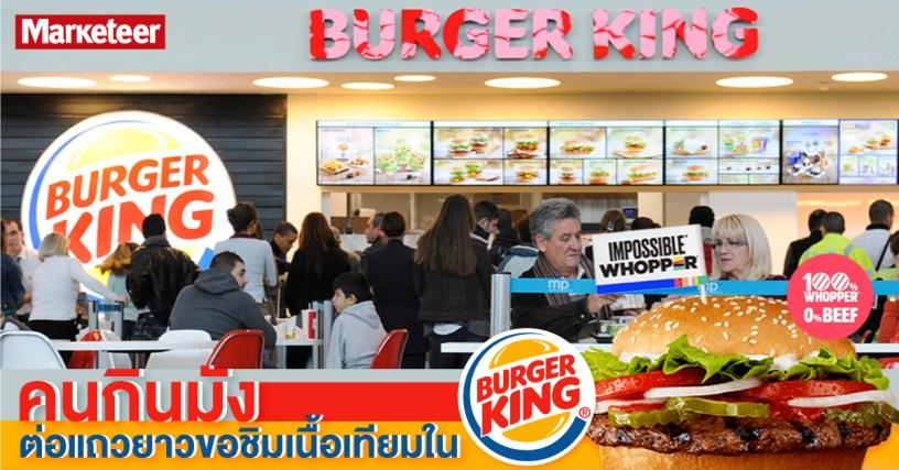 BurgerKing เนื้อเทียม
